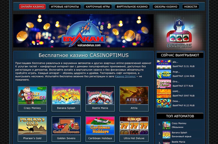 casinoptimus (700x464, 431Kb)