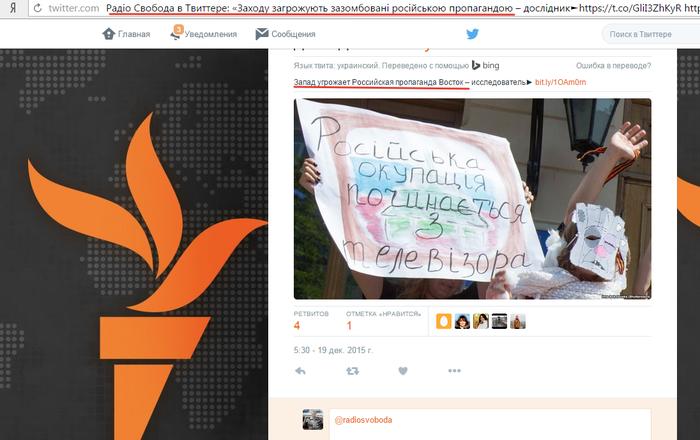 2015-12-19 05-40-53 Радіо Свобода в Твиттере  «Заходу загрожують зазомбовані російською пропагандою – дослідник?https   t.c (700x440, 281Kb)