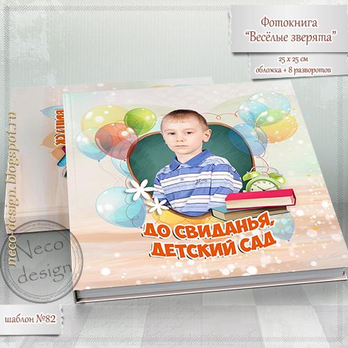 1450520606_shablon_fotoknigi_dlya_vuypusknikov_detskogo_sada_veseluye_zveryata (500x500, 263Kb)