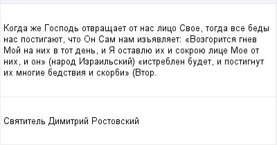 mail_96499151_Kogda-ze-Gospod-otvrasaet-ot-nas-lico-Svoe-togda-vse-bedy-nas-postigauet-cto-On-Sam-nam-izavlaet_-_Vozgoritsa-gnev-Moj-na-nih-v-tot-den-i-A-ostavlue-ih-i-sokroue-lice-Moe-ot-nih-i-on_-n (400x209, 8Kb)