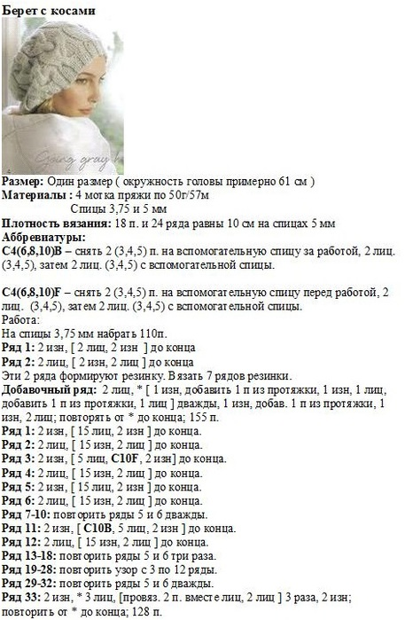 5308269_golybayshapka2 (457x700, 118Kb)