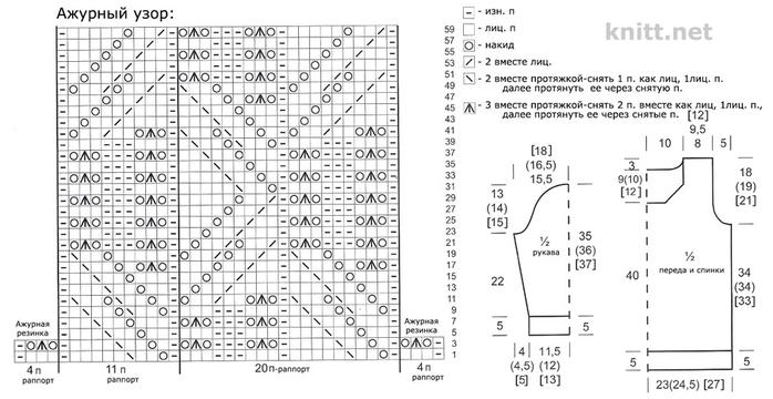 azhurnyj-pulover-s-rukavami-34-shema (700x360, 165Kb)
