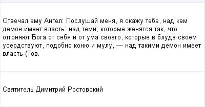 mail_96501495_Otvecal-emu-Angel_-Poslusaj-mena-a-skazu-tebe-nad-kem-demon-imeet-vlast_-nad-temi-kotorye-zenatsa-tak-cto-otgonauet-Boga-ot-seba-i-ot-uma-svoego-kotorye-v-blude-svoem-userdstvuuet-podob (400x209, 7Kb)