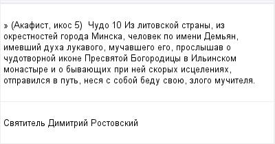 mail_96502207_-Akafist-ikos-5------Cudo-10---Iz-litovskoj-strany-iz-okrestnostej-goroda-Minska-celovek-po-imeni-Deman-imevsij-duha-lukavogo-mucavsego-ego-proslysav-o-cudotvornoj-ikone-Presvatoj-Bogo (400x209, 9Kb)