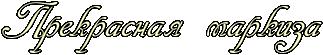 3314741_RprekrasnayPmarkiza (323x55, 9Kb)