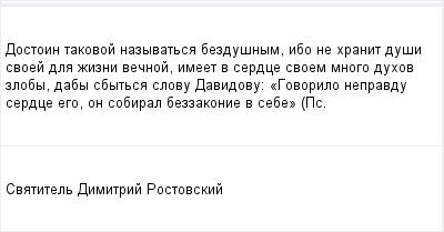 mail_96502283_Dostoin-takovoj-nazyvatsa-bezdusnym-ibo-ne-hranit-dusi-svoej-dla-zizni-vecnoj-imeet-v-serdce-svoem-mnogo-duhov-zloby-daby-sbytsa-slovu-Davidovu_-_Govorilo-nepravdu-serdce-ego-on-sobiral (400x209, 6Kb)