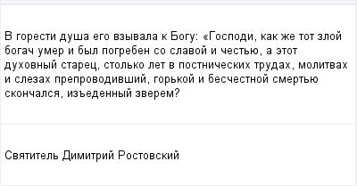 mail_96507205_V-goresti-dusa-ego-vzyvala-k-Bogu_-_Gospodi-kak-ze-tot-zloj-bogac-umer-i-byl-pogreben-so-slavoj-i-cestue-a-etot-duhovnyj-starec-stolko-let-v-postniceskih-trudah-molitvah-i-slezah-prepro (400x209, 7Kb)