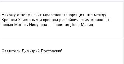 mail_96508431_Nahozu-otvet-u-nekih-mudrecov-govorasih-cto-mezdu-Krestom-Hristovym-i-krestom-razbojniceskim-stoala-v-to-vrema-Mater-Iisusova-Presvataa-Deva-Maria. (400x209, 6Kb)