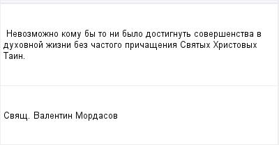 mail_96509600_Nevozmozno-komu-by-to-ni-bylo-dostignut-soversenstva-v-duhovnoj-zizni-bez-castogo-pricasenia-Svatyh-Hristovyh-Tain. (400x209, 5Kb)