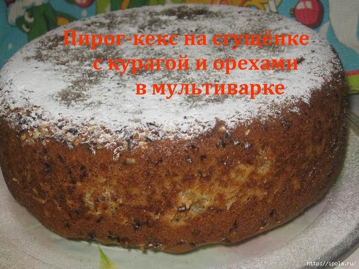 """"""" title=""""Пирог-кекс на сгущёнке с курагой и орехами в мультиварке"""""""