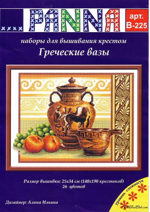 1238832068_v-225-grecheskie-vazy (494x700, 456Kb)
