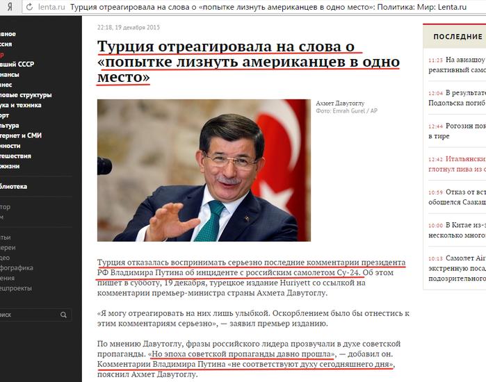 2015-12-20 16-10-08 Турция отреагировала на слова о «попытке лизнуть американцев в одно место»  Политика  Мир  Lenta.ru – Y (700x550, 315Kb)