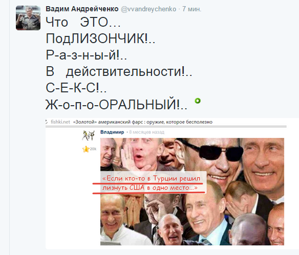 2015-12-20 17-32-15 Вадим Андрейченко (@vvandreychenko)   Твиттер – Yandex (584x497, 185Kb)