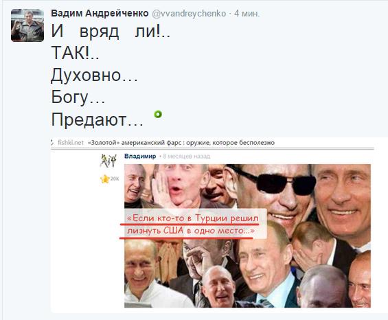 2015-12-20 17-34-01 Вадим Андрейченко (@vvandreychenko)   Твиттер – Yandex (565x466, 178Kb)