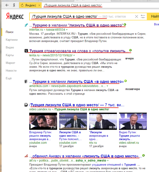 2015-12-20 16-36-35  Турция лизнула США в одно место  — Яндекс  нашлось 560тыс.ответов – Yandex (648x700, 320Kb)