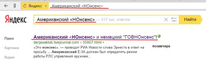 2015-12-20 16-22-47 Американский «НОнсенс» — Яндекс  нашлось 317тыс.ответов – Yandex (700x202, 71Kb)