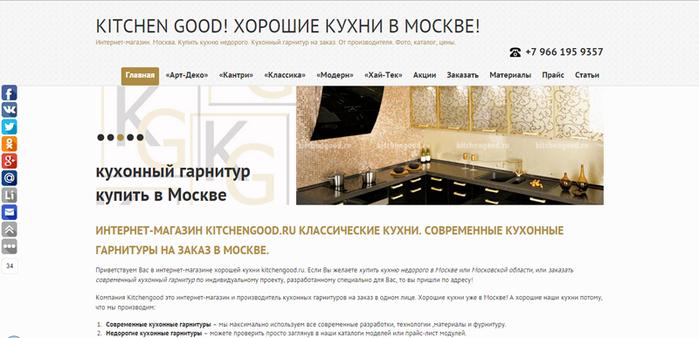 5929102_kitchengood (700x338, 204Kb)