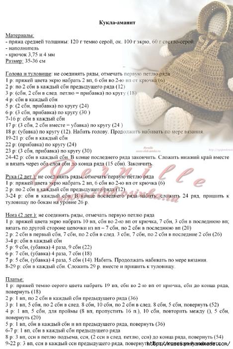 Игрушки крючком. Кукла - аманит. Описание вязания (2) (469x700, 252Kb)