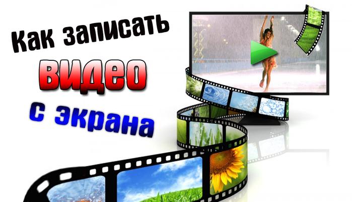 3059790_zapisvideosekrana (700x402, 187Kb)
