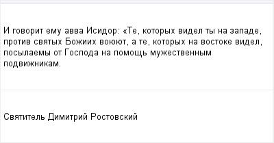 mail_96515554_I-govorit-emu-avva-Isidor_-_Te-kotoryh-videl-ty-na-zapade-protiv-svatyh-Boziih-voueuet-a-te-kotoryh-na-vostoke-videl-posylaemy-ot-Gospoda-na-pomos-muzestvennym-podviznikam. (400x209, 5Kb)