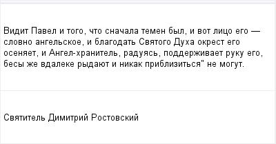 mail_96515981_Vidit-Pavel-i-togo-cto-snacala-temen-byl-i-vot-lico-ego----slovno-angelskoe-i-blagodat-Svatogo-Duha-okrest-ego-osenaet-i-Angel-hranitel-raduas-podderzivaet-ruku-ego-besy-ze-vdaleke-rydau (400x209, 7Kb)