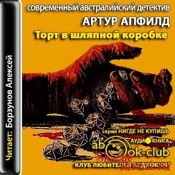 artur-apfild-tort-v-shlyapnoy-korobke_1 (350x350, 52Kb)