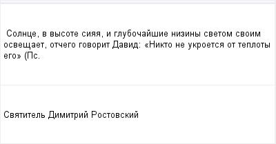 mail_96528378_Solnce-v-vysote-siaa-i-glubocajsie-niziny-svetom-svoim-osvesaet-otcego-govorit-David_-_Nikto-ne-ukroetsa-ot-teploty-ego_-Ps. (400x209, 5Kb)
