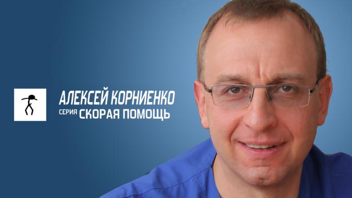Dr_Kornyenko_skoraja_pomosch_Zastavka 2 (700x393, 227Kb)