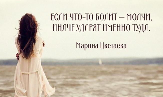 Марина Цветаева (650x390, 181Kb)