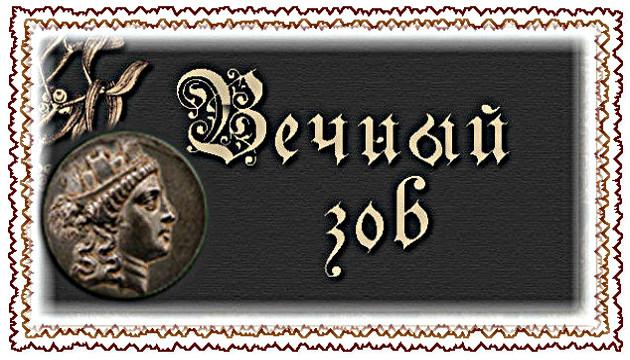 4026647_logo_vechnii_zov (630x360, 117Kb)