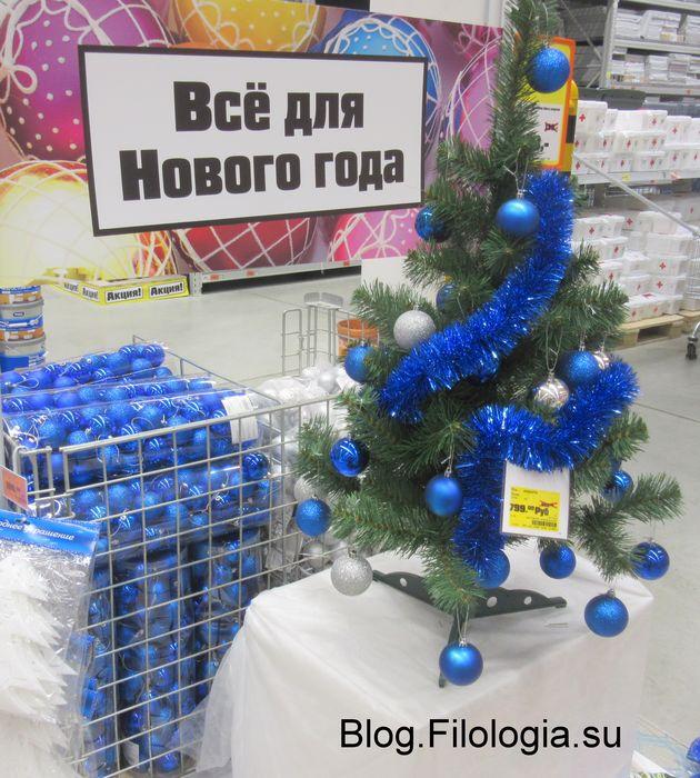 Все для Нового года. В магазине OBI в Москве. (630x700, 94Kb)