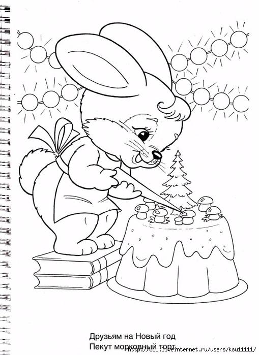 Раскраска для девочек новый год - 2