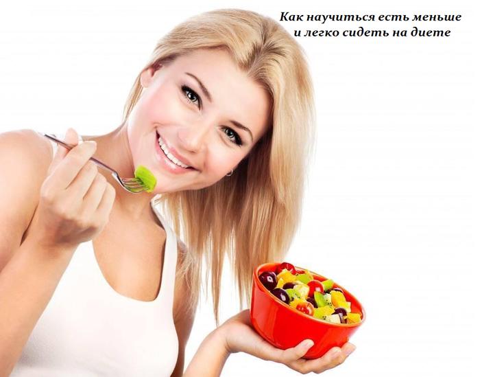 1450794026_Kak_nauchit_sya_est__men_she_i_legko_sidet__na_diete (700x549, 312Kb)