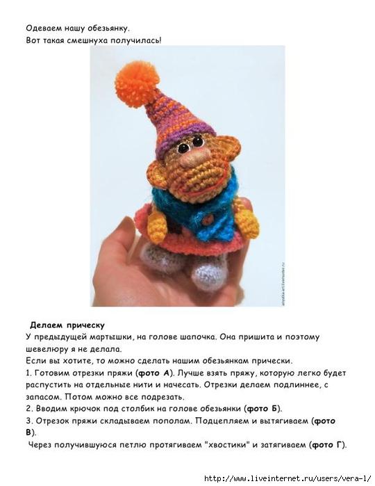 Pozitivnaya_martyshka_16 (540x700, 154Kb)