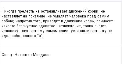 mail_96543233_Nikogda-prelest-ne-ostanavlivaet-dvizenij-krovi-ne-nastavlaet-na-pokaanie-ne-umalaet-celoveka-pred-samim-soboue_-naprotiv-togo-privodit-v-dvizenie-krov-prinosit-kakoe_to-bezvkusnoe-adov (400x209, 7Kb)