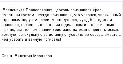 mail_96545917_Vselenskaa-Pravoslavnaa-Cerkov-priznavala-eres-smertnym-grehom-vsegda-priznavala-cto-celovek-zarazennyj-strasnym-nedugom-eresi-mertv-dusoue-cuzd-blagodati-i-spasenia-nahodas-v-obsenii-s (400x209, 8Kb)