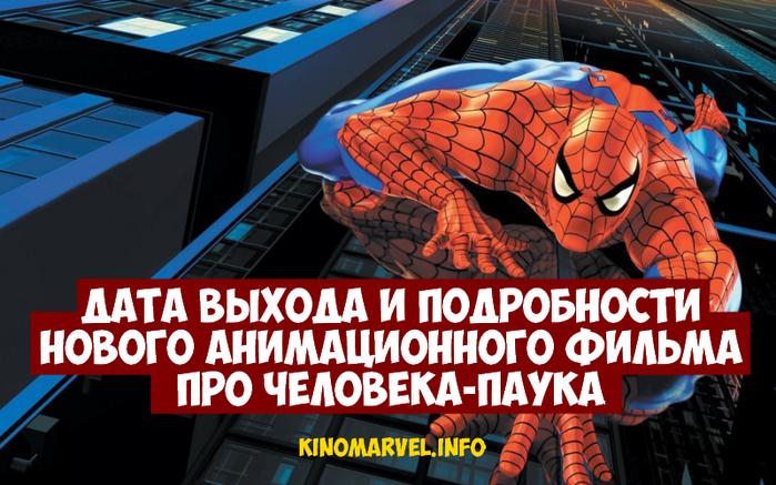 Человек паук мультик 2018 дата