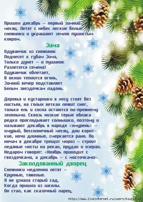 Декабрь1_2 (494x700, 362Kb)
