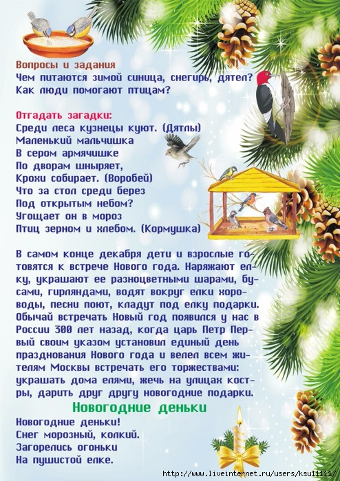 Декабрь1_6 (494x700, 371Kb)