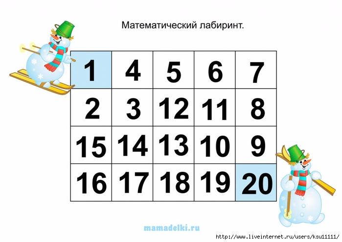 Математический лабиринт_1 (700x494, 132Kb)