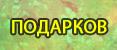 4425087_PODARKI_03 (117x50, 15Kb)