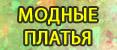 4425087_odejda_03 (117x50, 17Kb)