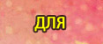 4425087_zarabotoklegrad_03 (117x50, 12Kb)