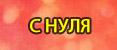 4425087_zarabotoklegrad_05 (117x50, 13Kb)