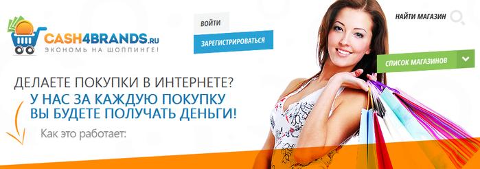 3059790_Keshbekservis_No1__KeshFoBrends_ry__bolee_600_internetmagazinov (700x246, 155Kb)