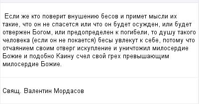 mail_96561196_Esli-ze-kto-poverit-vnuseniue-besov-i-primet-mysli-ih-takie-cto-on-ne-spasetsa-ili-cto-on-budet-osuzden-ili-budet-otverzen-Bogom-ili-predopredelen-k-pogibeli-to-dusu-takogo-celoveka-esl (400x209, 8Kb)