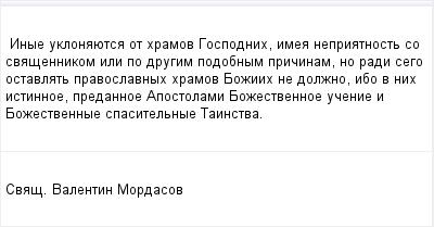 mail_96567613_Inye-uklonauetsa-ot-hramov-Gospodnih-imea-nepriatnost-so-svasennikom-ili-po-drugim-podobnym-pricinam-no-radi-sego-ostavlat-pravoslavnyh-hramov-Boziih-ne-dolzno-ibo-v-nih-istinnoe-predan (400x209, 7Kb)