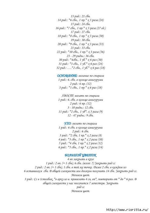 Рј (2) (494x700, 109Kb)