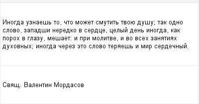 mail_96571814_Inogda-uznaes-to-cto-mozet-smutit-tvoue-dusu_-tak-odno-slovo-zapadsi-neredko-v-serdce-celyj-den-inogda-kak-poroh-v-glazu-mesaet_-i-pri-molitve-i-vo-vseh-zanatiah-duhovnyh_-inogda-cerez- (400x209, 6Kb)
