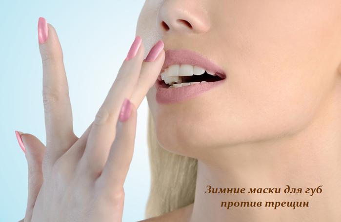 1450963277_Zimnie_maski_dlya_gub_protiv_treschin (699x456, 336Kb)